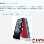 lumia800cchinapricecut